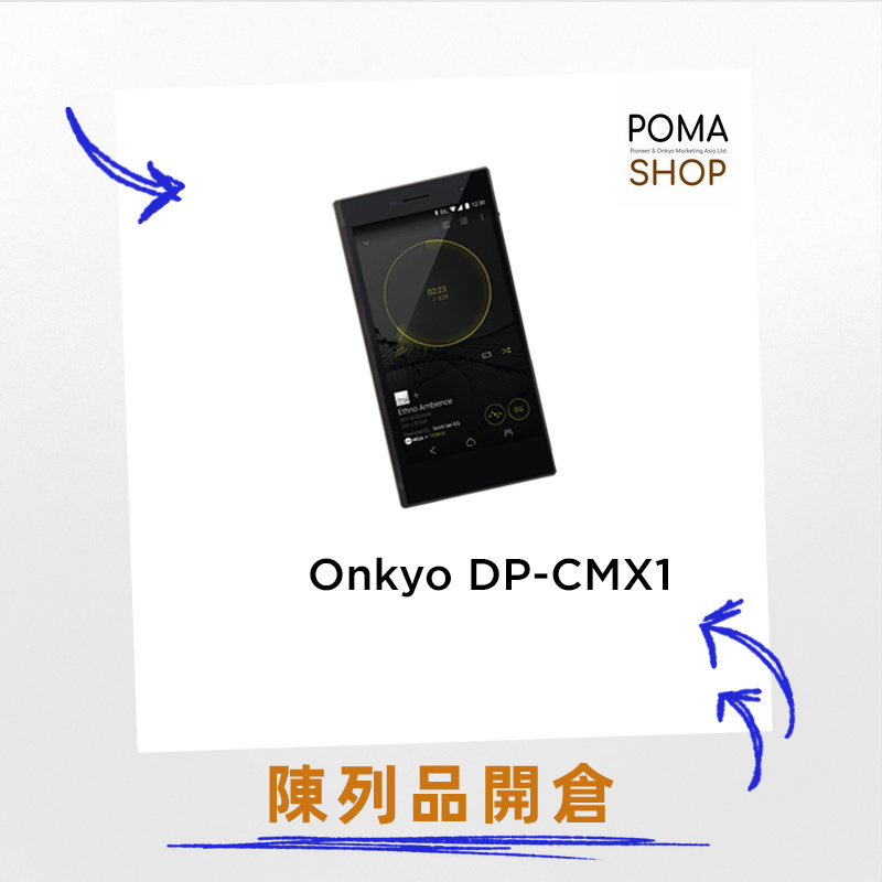 【陳列品開倉】Onkyo DP-CMX1 高階數碼音樂播放機 (送Onkyo E700M 入耳式通訊耳機 及碳纖機殼)