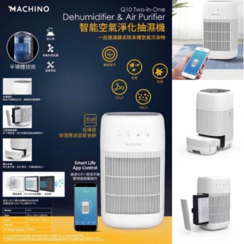 Machino 2合1智能 WIFI 空氣淨化抽濕機 Q10
