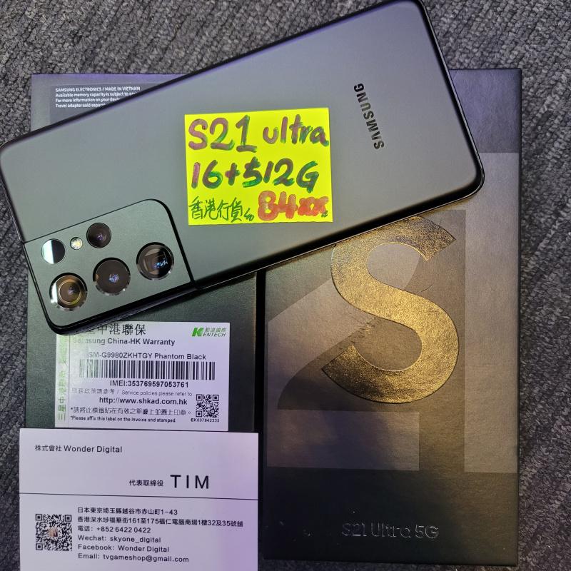 快閃優惠~三星S21 Ultra香港行貨 (16+512gb) ⚡️