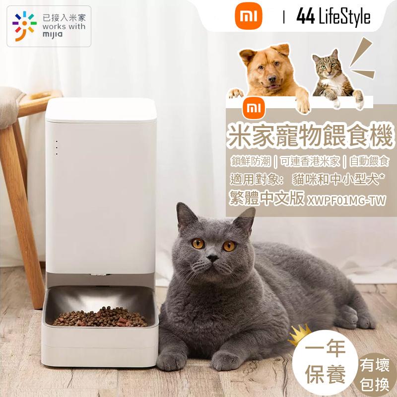 小米 米家智能寵物餵食機 (繁體中文版) XWPF01MG-TW - 零食 零食機 食物餵食機 貓糧 狗糧 香港米家APP