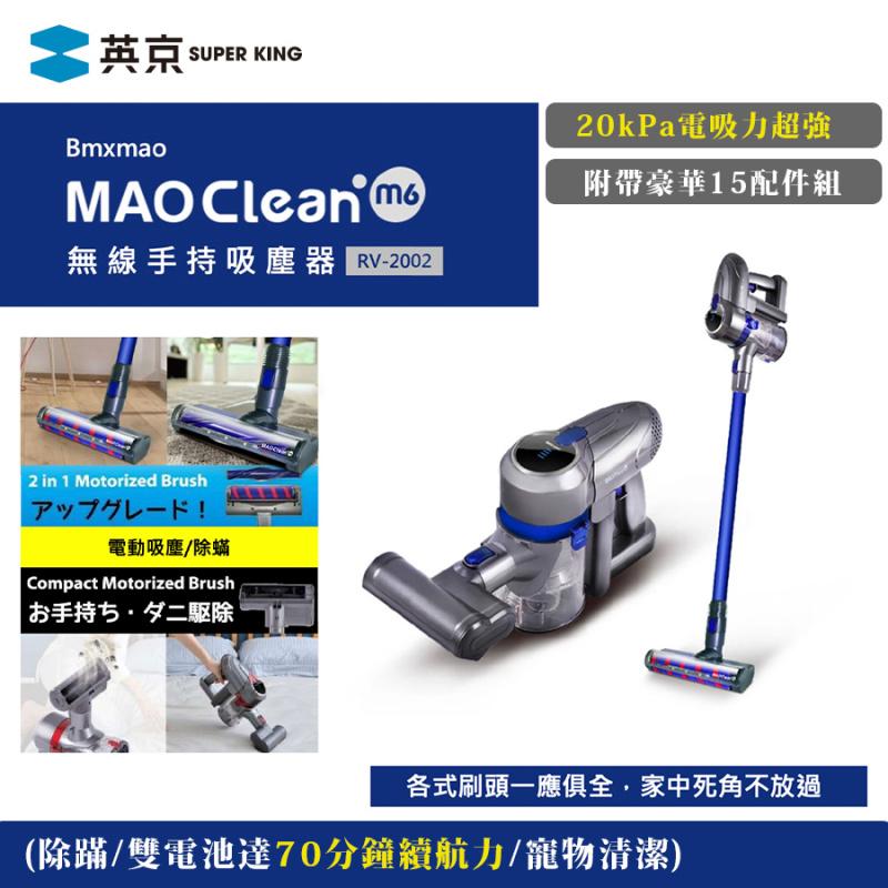 Bmxmao MAO Clean M6 電動無線手持吸塵器
