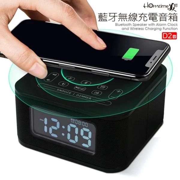HOmtime D2qi 藍牙無線充電音箱 Qi 充電座 7-10工作天寄出