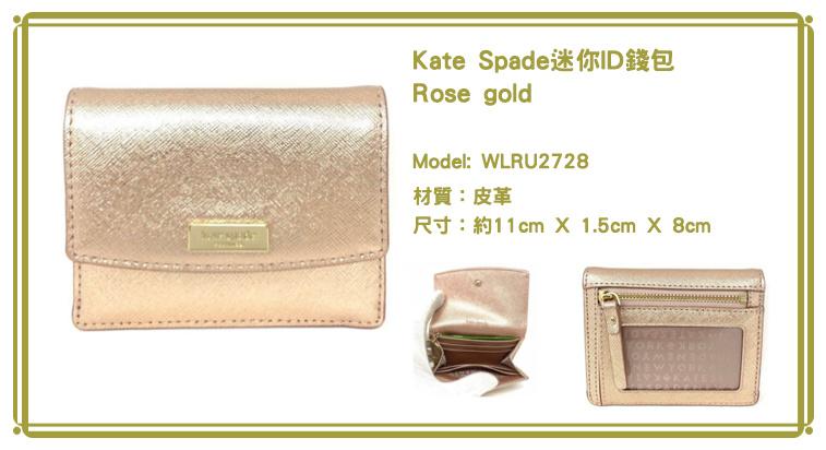 Kate Spade 精選皮革 銀包 / 護照套 / 手袋