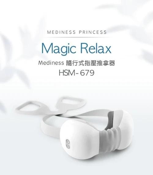 韓國 Mediness Hsm 679 Magic Relax 隨行式指壓推拿器 7-10工作天寄出