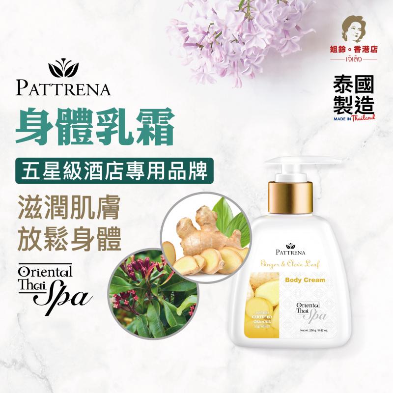 Pattrena - 《身體乳霜》生薑與丁香