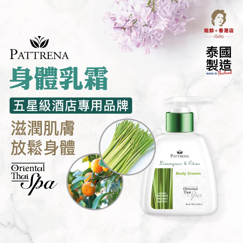 Pattrena - 《身體乳霜》檸檬草與柑橘