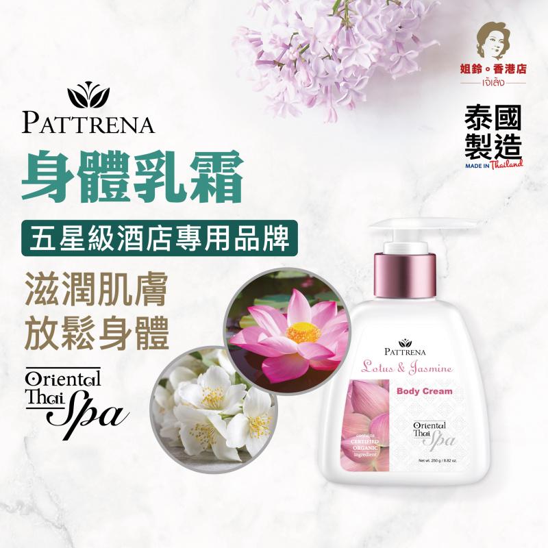 Pattrena - 《身體乳霜》蓮花與茉莉