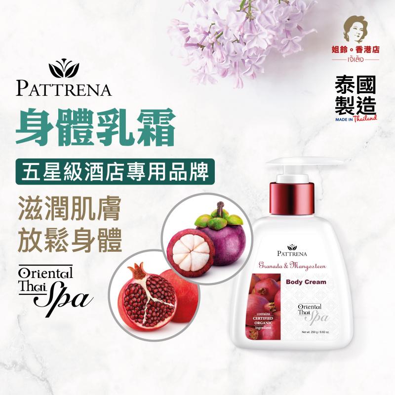 Pattrena - 《身體乳霜》石榴與山竹