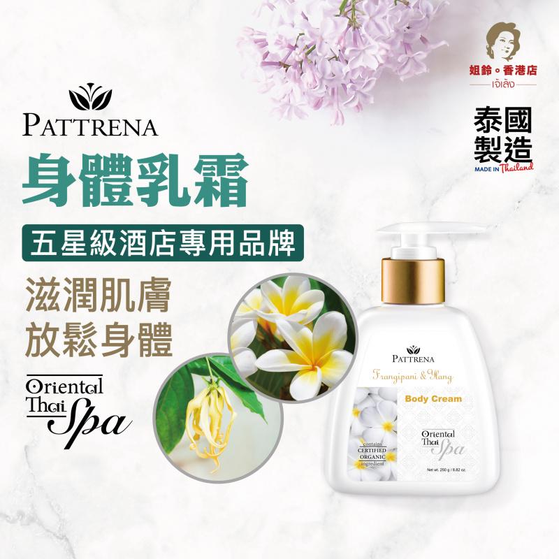 Pattrena - 《身體乳霜》雞蛋花與依蘭