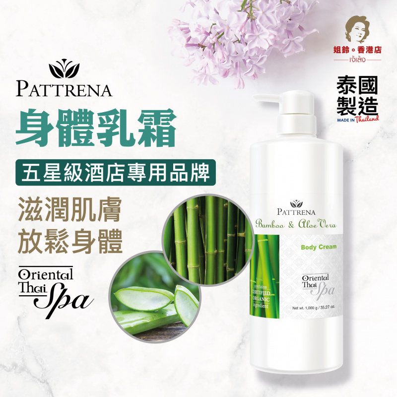 Pattrena - 《身體乳霜》竹樹與蘆薈