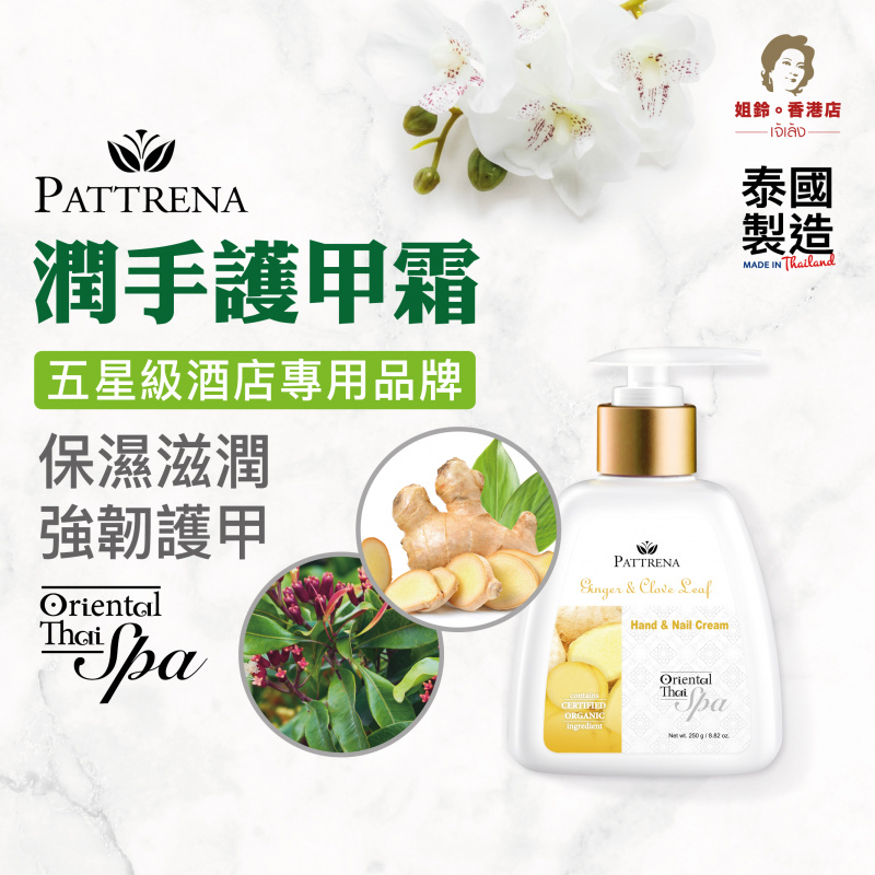 Pattrena - 《潤手護甲霜》生薑與丁香 250g x 1支裝