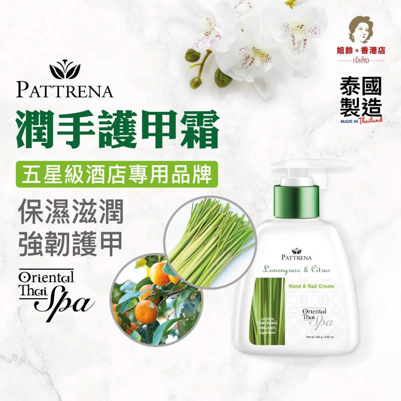 Pattrena - 《潤手護甲霜》檸檬草與柑橘 250g x 1支裝