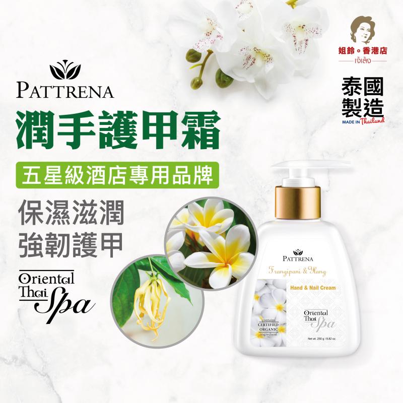Pattrena - 《潤手護甲霜》雞蛋花與依蘭 250g x 1支裝