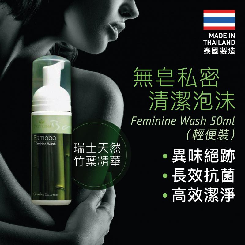 Pattrena - 《私密清潔神器》無皂私密清潔泡沫(竹樹味) 1支裝