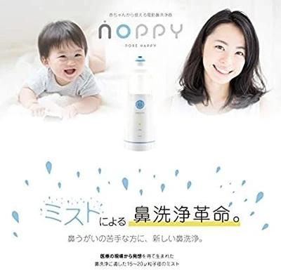 日本 NOPPY 噴霧式電動鼻清潔器 7-10工作天寄出