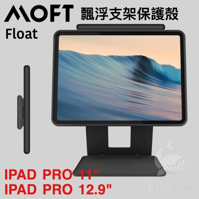 MOFT Float iPad 飄浮支架連保護殼 [iPad Pro][2尺寸]