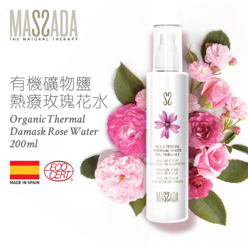 Massada - 有機礦物鹽熱療玫瑰花水