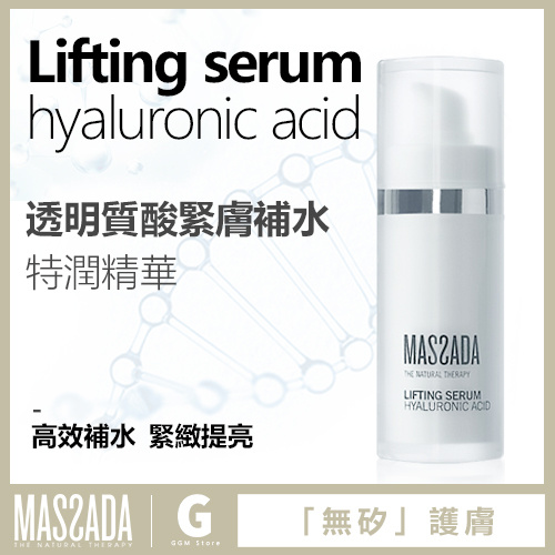 Massada - 透明質酸緊膚補水特潤精華 30ml x 1支裝