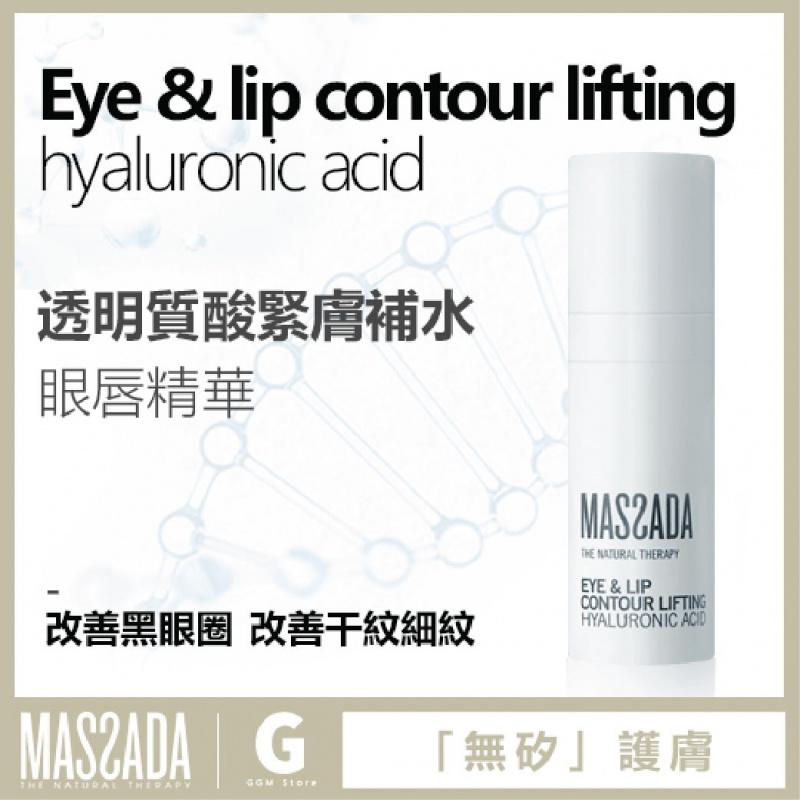 Massada - 透明質酸緊緻補水眼唇霜 15ml x 1支裝