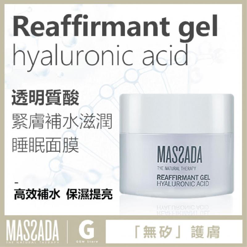 Massada - 透明質酸緊膚補水特潤凝膠 50ml x 1支裝
