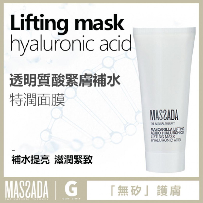 Massada - 透明質酸緊膚補水特潤面膜 100ml x 1支裝