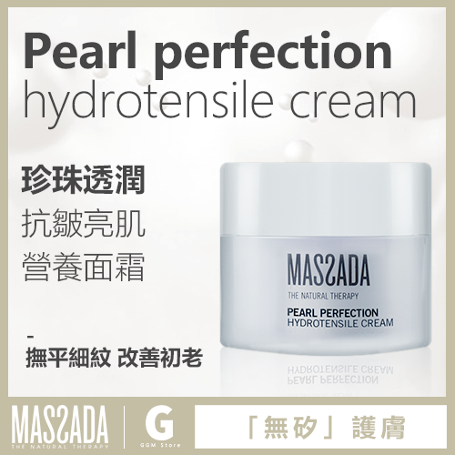 Massada - 珍珠透潤抗皺亮肌營養面霜 50ml x 1支裝