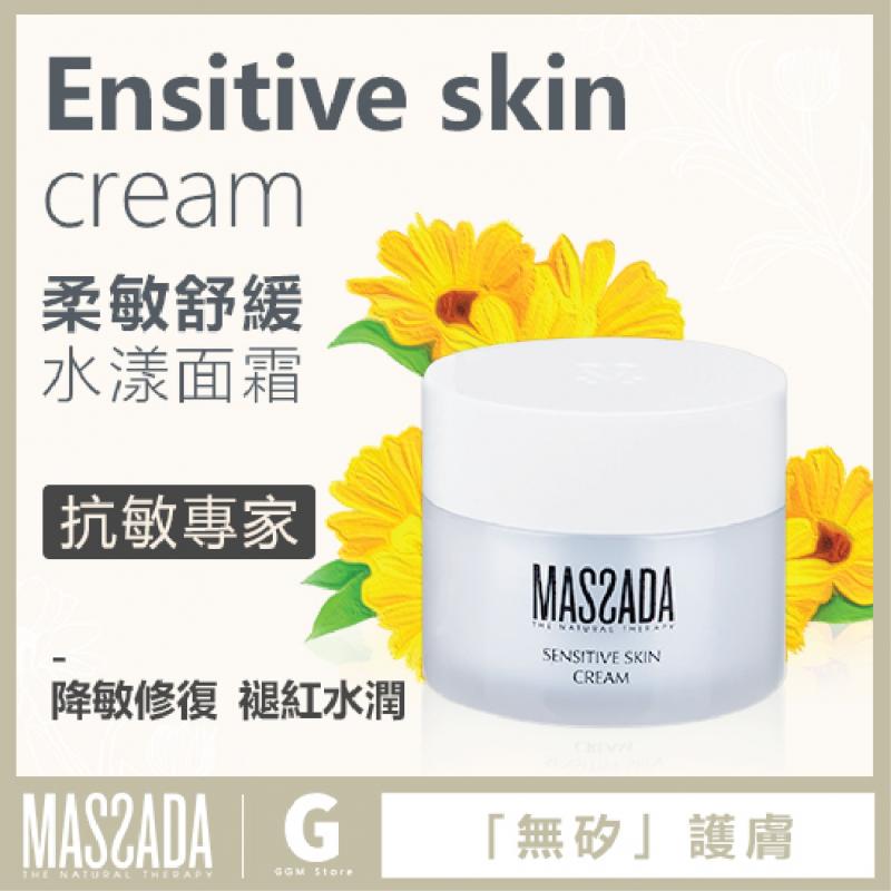 Massada - 柔敏舒緩水漾面霜 50ml x 1支裝