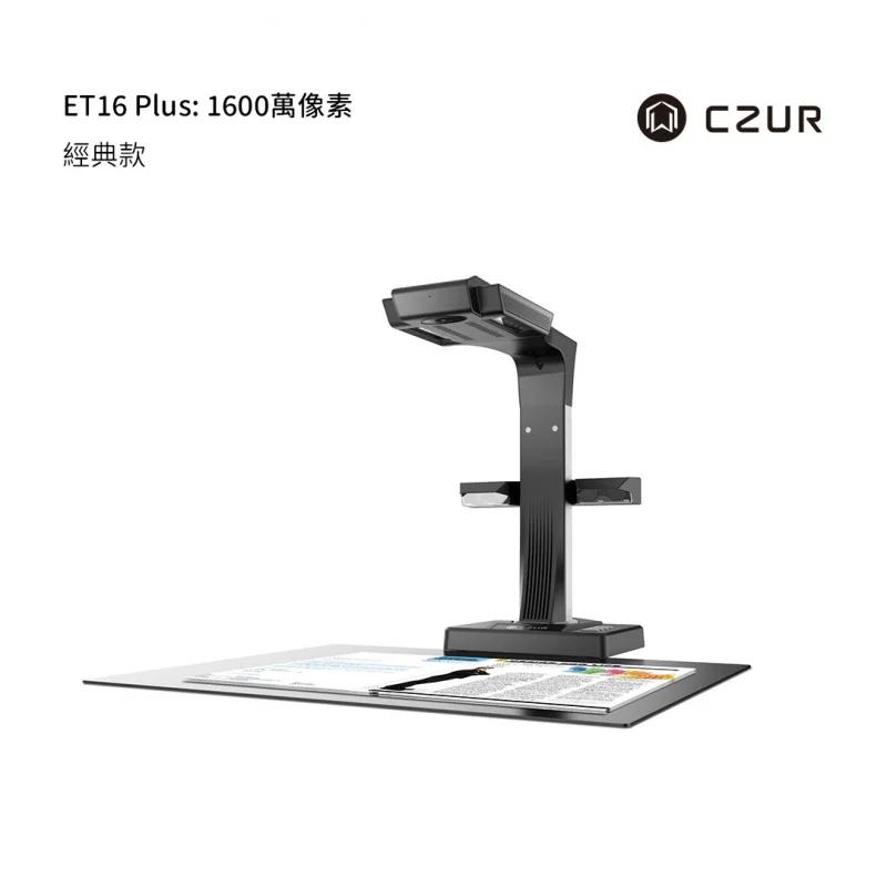 【港澳免郵】CZUR ET16 Plus 智能書本掃描器