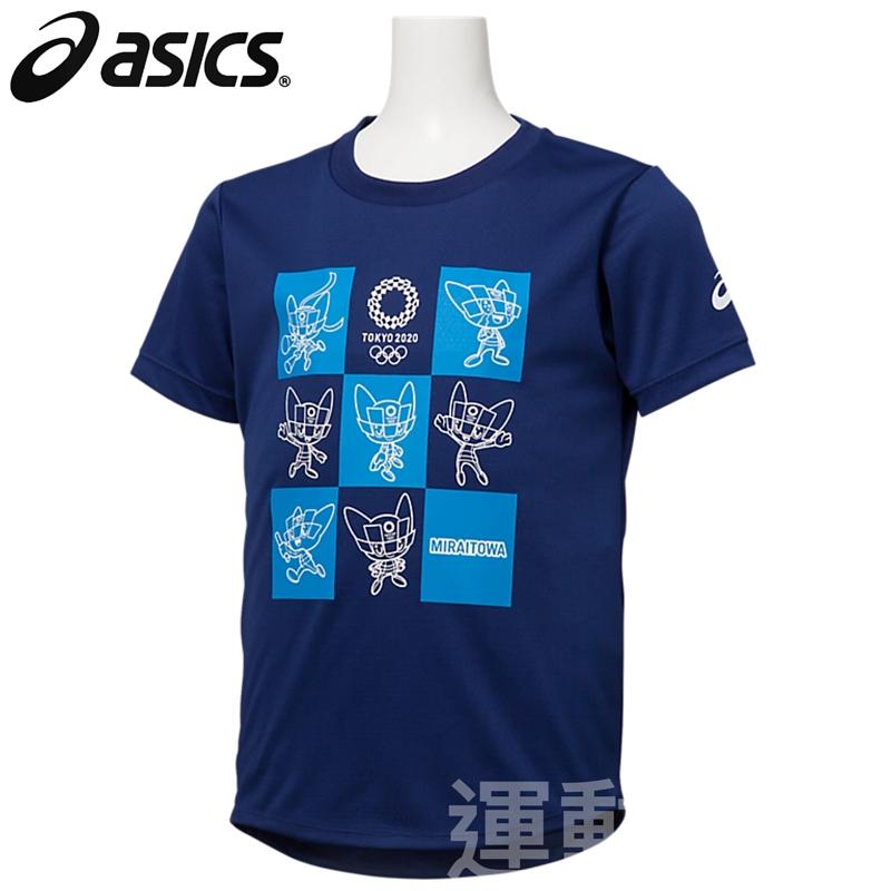 【💥Tokyo 2020 日本奧運】Asics 小童 奧運會 會徽 藍色 TEE 多碼 日本直送
