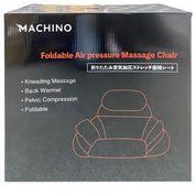 Machino 摺疊氣囊按摩坐墊 MAC-6402