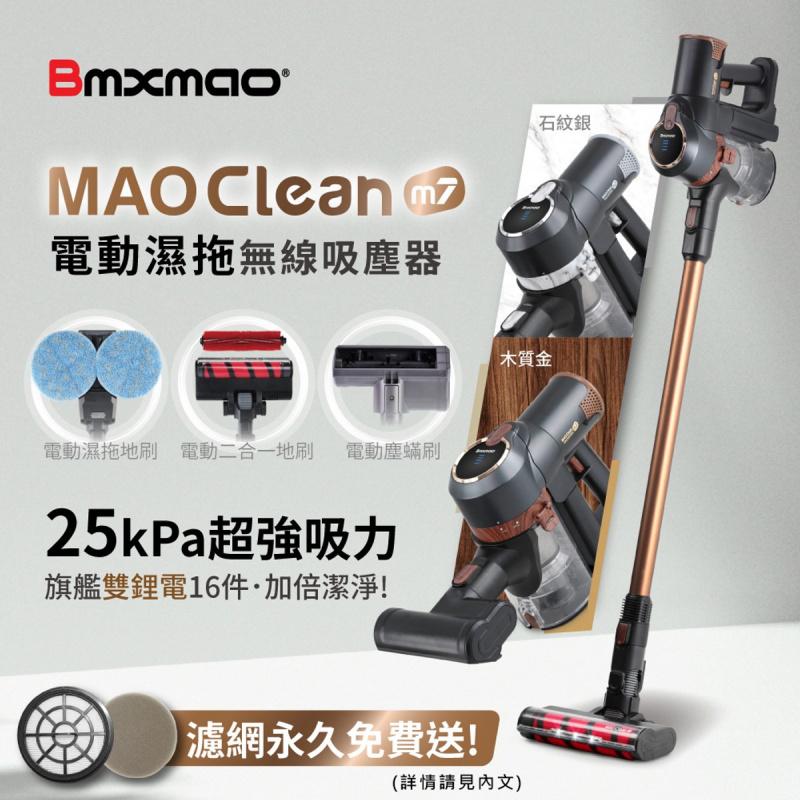 日本Bmxmao MAO Clean M7 電動濕拖無線吸塵機