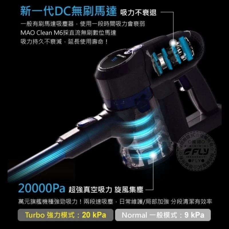 日本Bmxmao MAO Clean M6 電動濕拖無線吸塵機