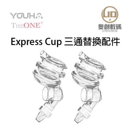 Youha - Express Cup 三通替換配件