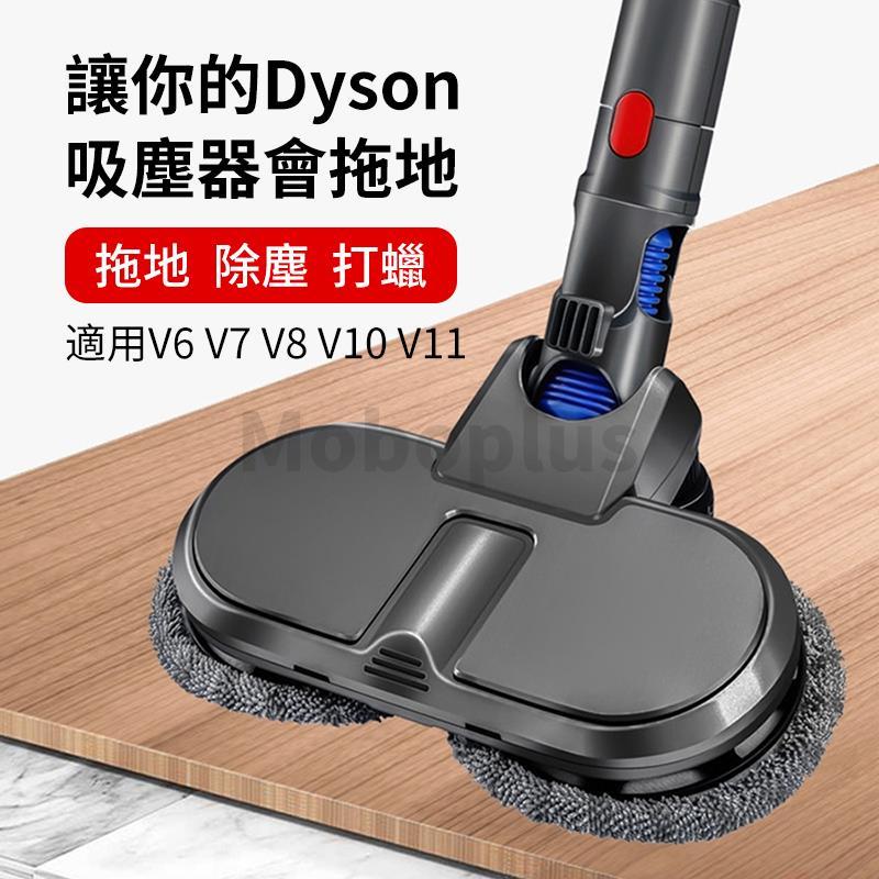 *全新一代*適配Dyson 戴森吸塵器V7/V8/V10/V11 內嵌式噴霧濕拖