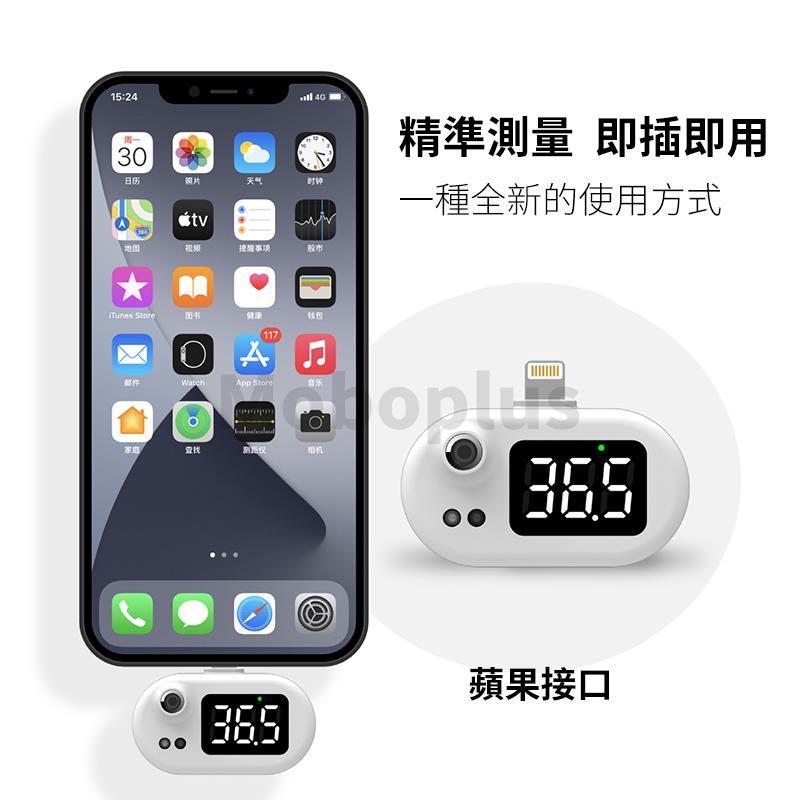 M-Plus 手機智能紅外測溫儀 2-3天發出