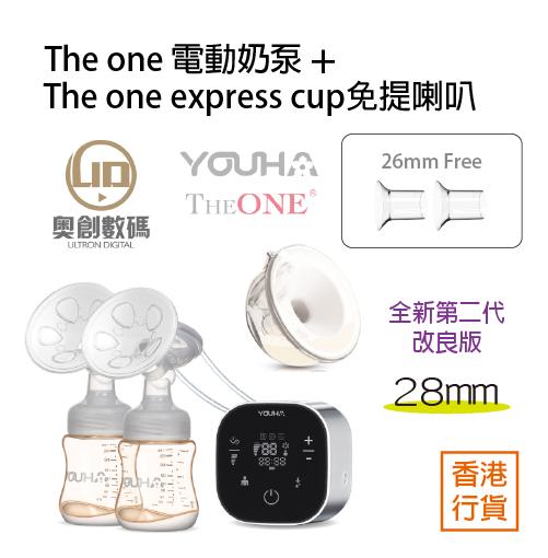 Youha - 優合Youha The ONE電動奶泵 + The one express cup免提喇叭 (28mm) 香港行貨