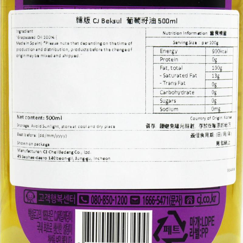 韓版CJ Beksul 食油 葡萄籽油 500ml【市集世界 - 韓國市集】