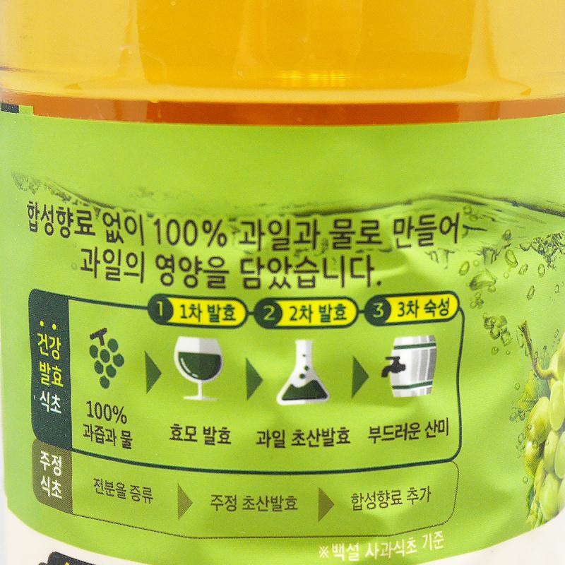 韓版CJ Beksul 健康醋 100%天然發酵白葡萄醋 800ml【市集世界 - 韓國市集】