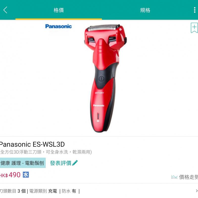 $299 快閃優惠~Panasonic樂聲 ES-WSL3D (3刀頭全方位防水鬚刨) ⚡️