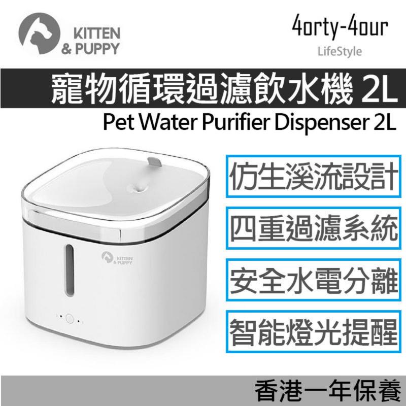 KITTEN & PUPPY 貓貓狗狗 寵物循環過濾飲水機MG-WF001