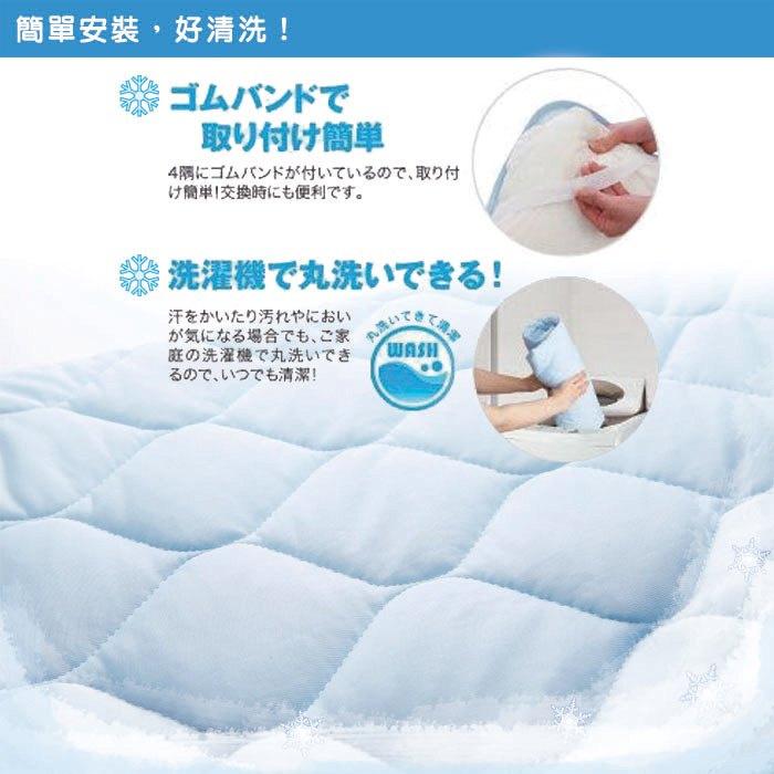 日本 FEELCOOL ice - 涼感床墊梳化涼墊 [100x205cm]