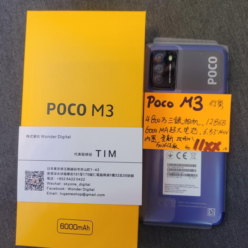 快閃優惠~全新全套Poco M3 (香港行貨128gb) ⚡️