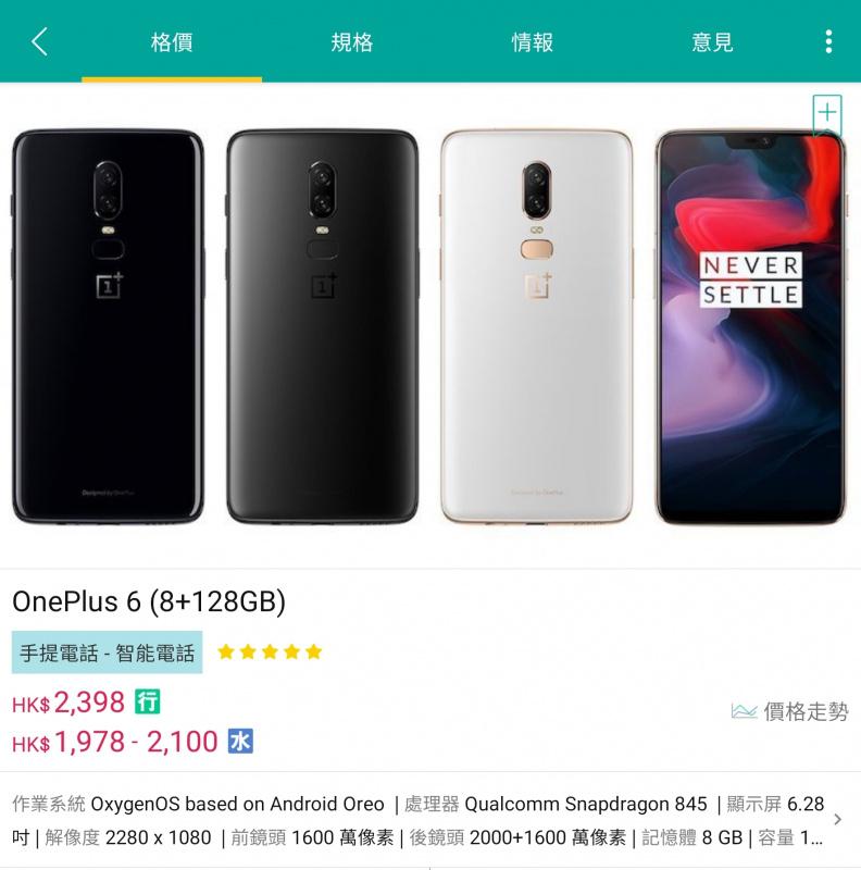 快閃優惠~OnePlus 6 香港行貨 (8+128gb) ⚡️