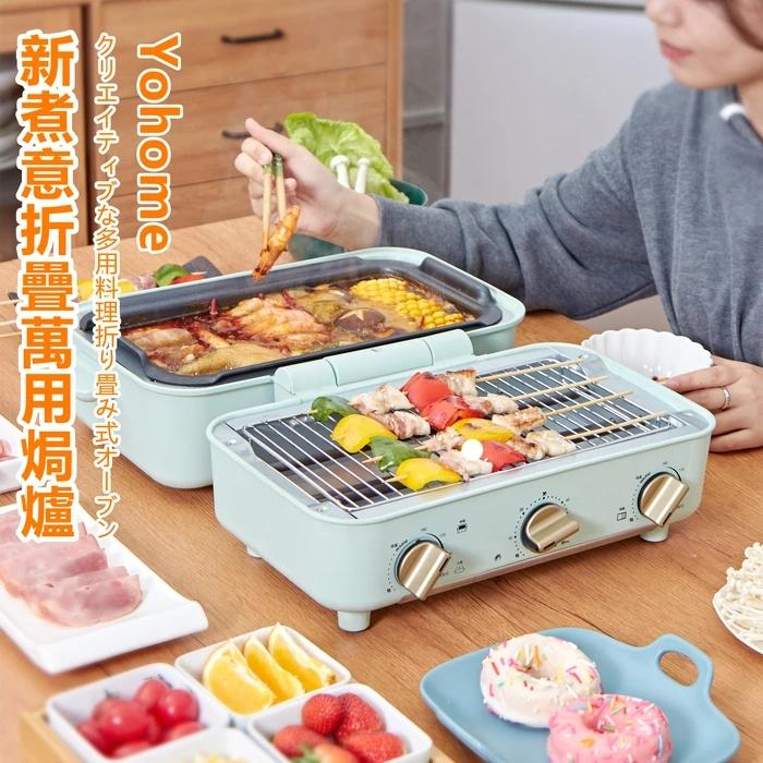 日本 Yohome 新煮意折疊萬用焗爐