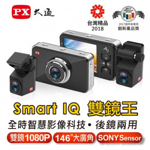 PX 大通 A9 Smart IQ 雙鏡高畫質行車紀錄器Car Cam