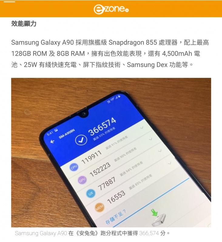 快閃優惠~三星Galaxy A90 5G (旗艦855+128) $15xx⚡️
