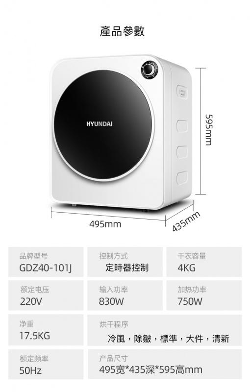 HYUNDAI 韓國現代4KG家用烘乾機[國際版]
