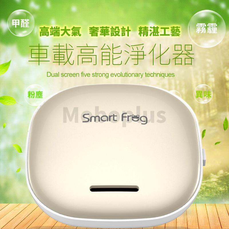 Smart Frog 多效車載淨化器