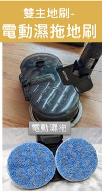 BMXmao MAO Clean 電動濕拖地刷(含拖布) M7, M6使用 RV-2005-B2