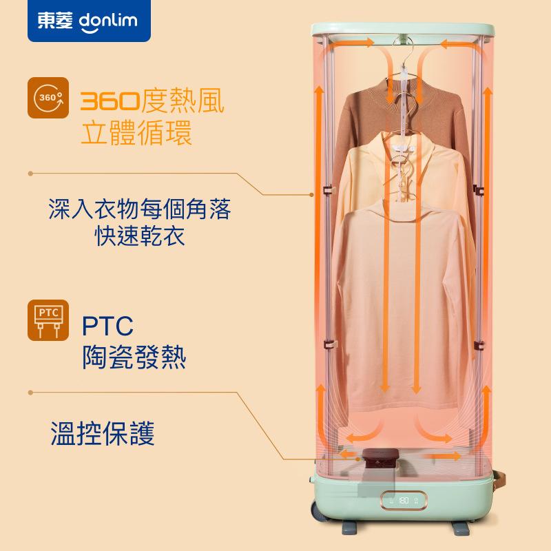 DL-1216 EASY折疊伸縮衣物烘乾機